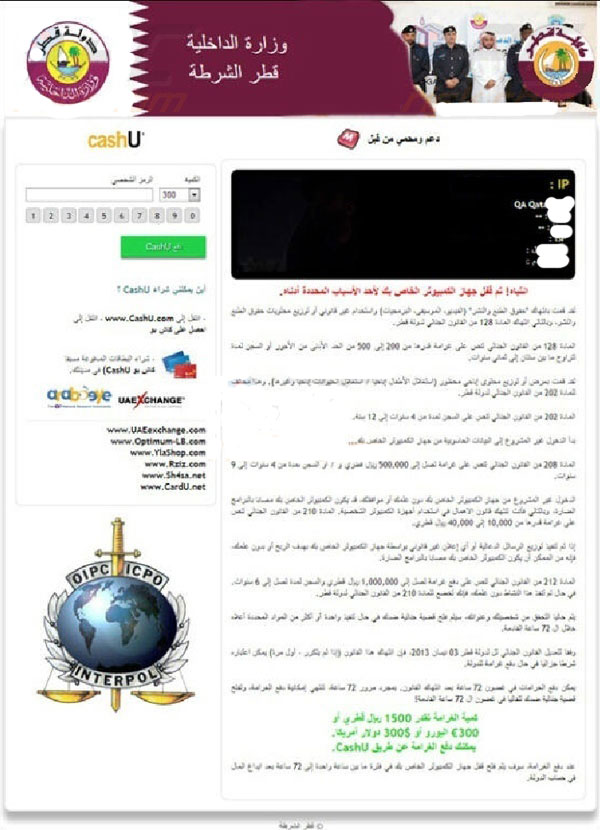State-of-Qatar-Ministry-of-Interior-CashU-Virus-Scam